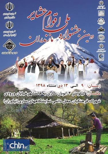 دومین جشنواره ملی اقوام عشایر در ساری برگزار می شود