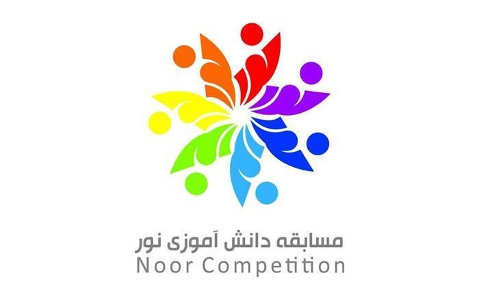 رقابت 2 هزار و 500 دانش آموز در چهارمین دوره مسابقه دانش آموزی نور