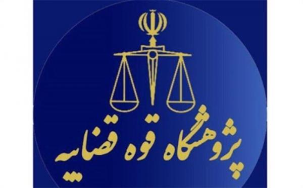 نسخه جدید سامانه ملی آرای قضایی راهاندازی شد